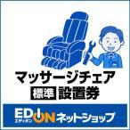 EDION 【マッサージチェア】(標準)設置 Eマツサージチ...