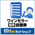 エディオンYAHOO!店専用 EDION 【ワインセラー】(...