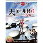 マイナビ出版 天頂の囲碁6 Zen テンチヨウノイゴ6ZENWC [テンチヨウノイゴ6ZENWC]