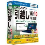 ファイナルパソコン引越し Win10特別版 専用USBリンクケーブル付
