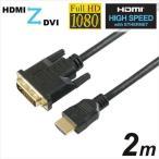 ホーリック DVI-HDMI変換ケーブル(2m) ブラック DVI20-312BK [DVI20312BK]