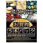 お買得5本パック 囲碁・将棋・麻雀・花札・トランプ New【Win版】(CD-ROM)