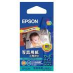 エプソン 写真用紙 (光沢) KC50PSK [KC50PSK]