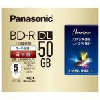 パナソニック 録画用50GB 片面2層 1-4倍速対応 BD-R DL追記型 ブルーレイディスク 5枚入り LM-BR50LP5 [LMBR50LP5]
