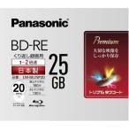 パナソニック 録画用25GB 1-2倍速 BD-RE書換え型 ブルーレイディスク 20枚入り LM-BE25P20 [LMBE25P20]