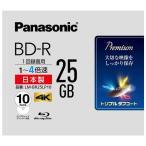 パナソニック 録画用25GB 1-4倍速 BD-R追記型 ブルーレイディスク 10枚入り LM-BR25LP10 [LMBR25LP10]
