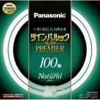 パナソニック 100形(97W) 丸形蛍光灯 ナチュラル色 1本入り FHD100ENWL [FHD100ENWL]