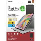 エレコム iPad Pro12.9 2018 カバー レザー 360度回転 ブラック TB-A18LWVSMBK