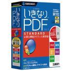 ソースネクスト いきなりPDF STANDARD Edition Ver.4 イキナリPDFSTDED4WC [イキナリPDFSTDED4WC]