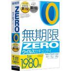 ソースネクスト ZERO ウイルスセキュリティ 1台用 マルチOS版 ZEROウイルスセキユリテイ1ダイマルチHC [ZEROウイルスセキユリテイ1ダイマルチHC]