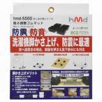 タツフト 高さ調整ゴムマット HMD-5500 [HMD5500]