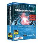 ペガシス TMPGEnc Authoring Works 5【Win版】(CD-ROM) TMPGENCAUTHORINGW5WC [TMPGENCAUTHORINGW5WC]