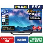 ハイセンス 55V型4Kチューナー内蔵4K対応液晶テレビ 55U8F [55U8F]