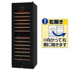 さくら製作所 二温度管理式ワインセラー 155本収納 SV155 ワインセラー