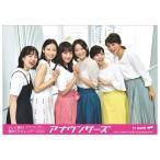 テレビ朝日女性アナウンサー   2020年卓上カレンダー