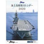 ハゴロモ カレンダー 2020年版 J-Ships ジエイシツプス [2020CL448ジエイシツプス]