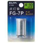 エルパ FG-7P(4�10W形用)・P21口金 点灯管 1個入り G-55BN [G55BN]