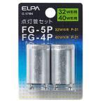 エルパ FG-5P(32W形用) / FG-4P(40W形用)・P21口金 点灯管セット 各1個入り G-57BN [G57BN]