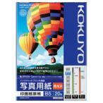 コクヨ IJP用写真用紙 印画紙原紙(高光沢) B5 20枚入り KJ-D12B5-20 [KJD12B520]