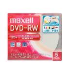 マクセル 録画用DVD-RW 1-2倍速対応 CPRM対応 インクジェットプリンタ対応 5枚入り DW120WPA.5S [DW120WPA5S]