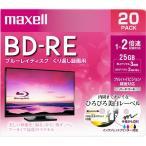 マクセル 録画用25GB 1-2倍速対応 BD-RE書換え型 ブルーレイディスク 20枚入り BEV25WPE.20S [BEV25WPE20S]