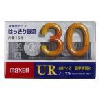 マクセル カセットテープ 30分 1巻 UR-30M [UR30M]