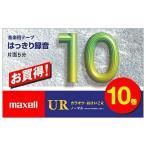 マクセル カセットテープ 10分 10巻 UR-10M 10P [UR10M10P]