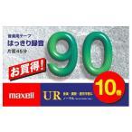 マクセル カセットテープ 90分 10巻 UR-90M 10P [UR90M10P]