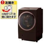 東芝 【左開き】11.0kgドラム式洗濯乾燥機 グレインブラウン TW-117X5L(T) [TW117X5LT]