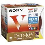 SONY 2倍速対応 DVD-RWディスク 4.7GB 20枚入り 20DMW12HXS [20DMW12HXS]