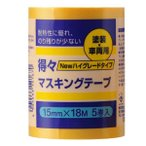 ハンディ・クラウン 得々マスキングテープ NEW-HG 黄 5巻パック 15mm×18m 2590380015 [2590380015]