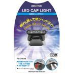 サンジェルマン LEDキャップライト HC-232B [HC232B]