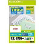 エレコム 宛名・分類ラベル(10面 / 200枚) EDT-TM10 [EDTTM10]
