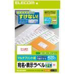 エレコム 宛名・分類ラベル(21面 / 420枚) EDT-TM21 [EDTTM21]
