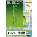 エレコム A4 インクジェット対応エコノミー光沢紙(薄手タイプ) 50枚入り ホワイト EJK-GUA450 [EJKGUA450]