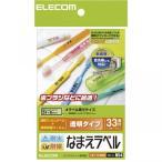 エレコム 耐水耐候なまえラベル 透明 EDT-TCNM2 [EDTTCNM2]