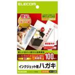 エレコム インクジェット用ハガキ用紙 スーパーファイン紙 100枚入り EJH-SF100 [EJHSF100]