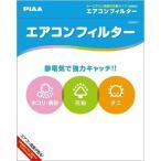 PIAA エアコンフィルターコンフォート EVC-S3 [EVCS3]