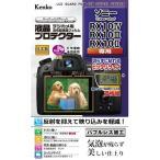 ケンコー 液晶プロテクター ソニー RX10IV/RX10III/RX10II用 KLPSCSRX10M4 [KLPSCSRX10M4]