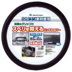 ボンフォーム ファンクションリングハンドルカバー フリー(35〜40cm) ブラック 6806-15BK [680615BK]
