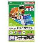 サンワサプライ カラーレーザー用フォト光沢紙・厚手(A4・30シート) LBP-KAGNA4N [LBPKAGNA4N]