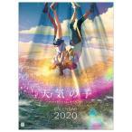 天気の子   2020年カレンダー