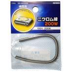 オーム電機 ニクロム線 100V-200W DZ-NW200N [DZNW200N]