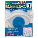 カクダイ 給水延長ホース 1m LS4367-1 洗濯機・乾燥機