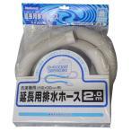 パナソニック 洗濯機用延長用排水ホースセット(白) AXW2D-32 洗濯機・乾燥機
