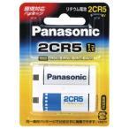 パナソニック リチウム電池 2CR-5W [2CR5W]