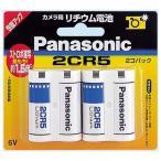 パナソニック 円筒形リチウム電池(6V) 2CR-5W/2P [2CR5W2P]