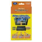 データシステム AVセレクターオート ブラック AVS430 [AVS430]