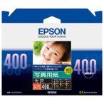 エプソン 写真用紙 光沢 L 400枚 KL400PSKR [KL400PSKR]