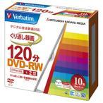Verbatim 録画用DVD-RW 4.7GB 1-2倍速 10枚入り VHW12NP10V1 [VHW12NP10V1]